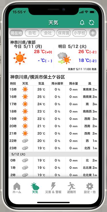明日 の 天気